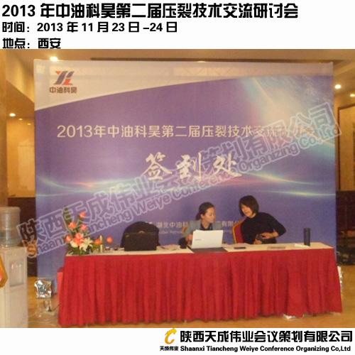 2013年中油科昊第二届压裂技术交流研讨会