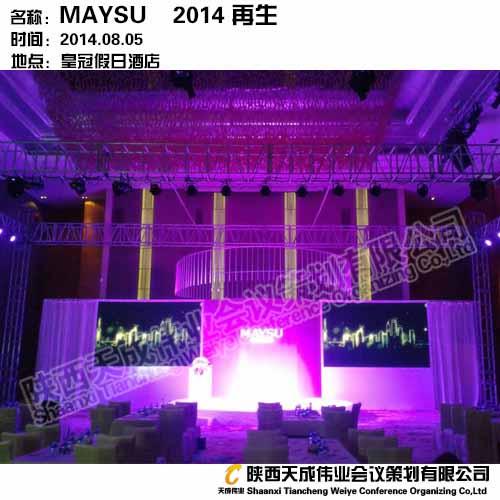 伽蓝集团 MAYSU 2014再生