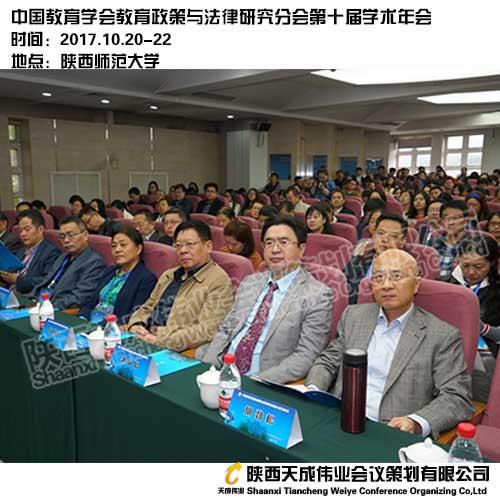 中国教育学会教育政策与法律研究分会第十届学术年会