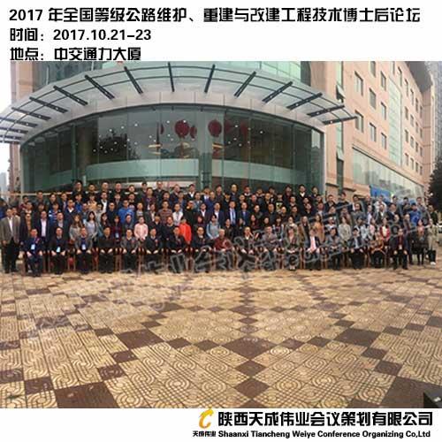 2017年全国等级公路维护、重建与改建工程技术博士后论坛