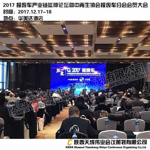 2017报废车产业链延伸论坛暨中再生协会报废车分会会员大会